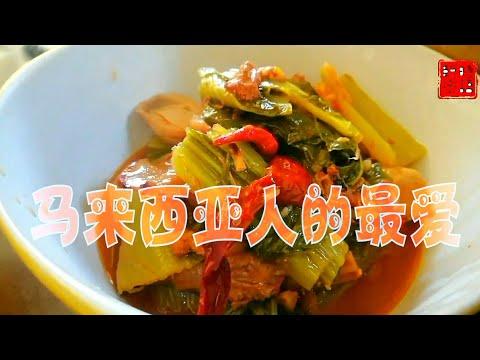 酸辣菜 ( 一品锅)马来西亚人最钟意的一道菜