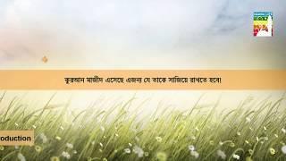 Quran er gurutto কুরআনের গুরুত্ব -আব্দুর রাজ্জাক বিন ইউসুফ