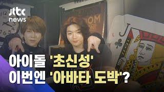 불법 도박에 '아바타'까지…아이돌 '초신성' 멤버 추가 혐의 적발 / JTBC 사건반장