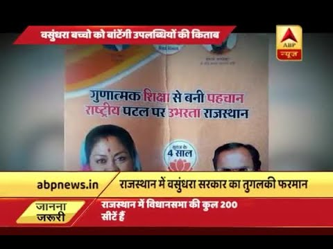Rajasthan govt to distribute booklet of its achievements along with report card in public