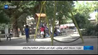 تيارت / حديقة الناصر بوشارب تغرق في مشاكل النظافة والأخلاق