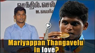 Who does Rio ParaOlympic Gold medaliist T. Mariyappan love? | Thirivika Poonga audio launch