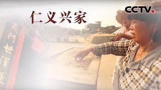[中华优秀传统文化]仁义兴家| CCTV中文国际
