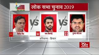 Key Contests in Haryana | Phase 6 LS Polls 2019
