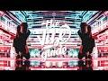 Krewella - Team (FlyBoy Remix)