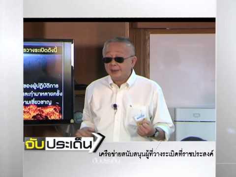 จับประเด็น : เครือข่ายสนับสนุนผู้ที่วางระเบิดที่ราชประสงค์(มองโลกมองเรา-5-230858)