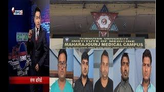 MBBS परीक्षामा चिट चोर्ने र चोराउँनेहरुको अनुहार !=Power News With Sangam Baniya.
