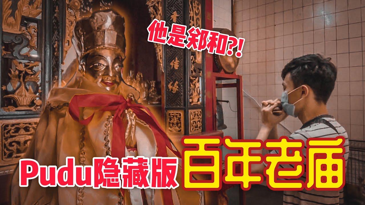 三寶公和媽祖都在這裡??隱藏在Pudu的百年老廟!! 【信仰Vlog】#38