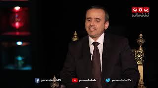 ماوراء السياسة | مع أ.د.  خالد الوصابي -  نائب وزير التعليم العالي | حوار عارف الصرمي