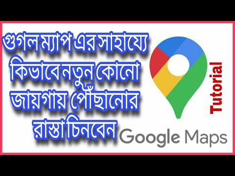 How to use Google maps, Bangla Tutorial