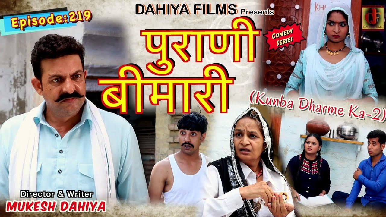 Episode: 219 पुराणी बीमारी   Mukesh Dahiya   Haryanvi Comedy I Web Series  I DAHIYA FILMS
