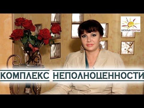 Комплекс НЕПОЛНОЦЕННОСТИ или как взрослому избавиться от комплексов//  ПСИХОЛОГ Наталья Толстая