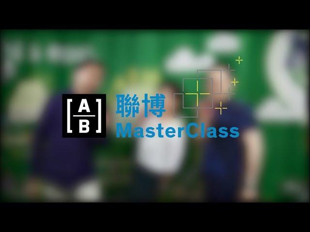 【聯博MasterClass】投資達人跨界整番梘?