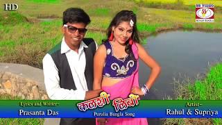 Purulia Song Jemni Hadi Temni Bidi Shipi Kalicharan Das New Bengali Bangla Song 2019