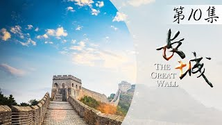 《长城:中国的故事》第10集 - The Great Wall: China's history EP10【超清】