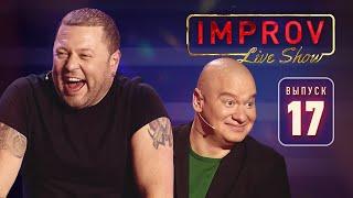 Полный выпуск Improv Live Show от 20.11.2019