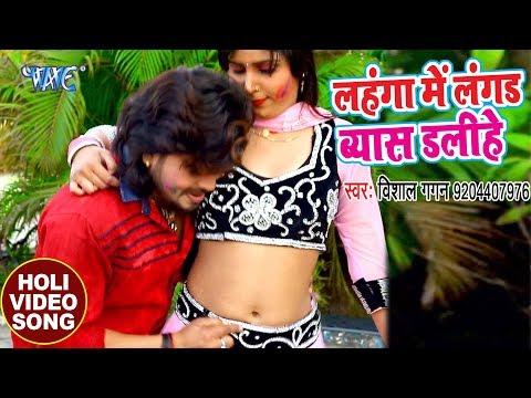 होली (2018) का सुपरहिट गाना - Vishal Gagan - Lahanga Me Langad Byas Dalihe - Bhojpuri Hit Holi Song