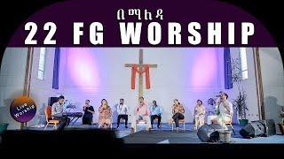 በማለዳ / bemaleda 22 ሙሉ ወንጌል Sunday Worship Leaders (Girma belete)