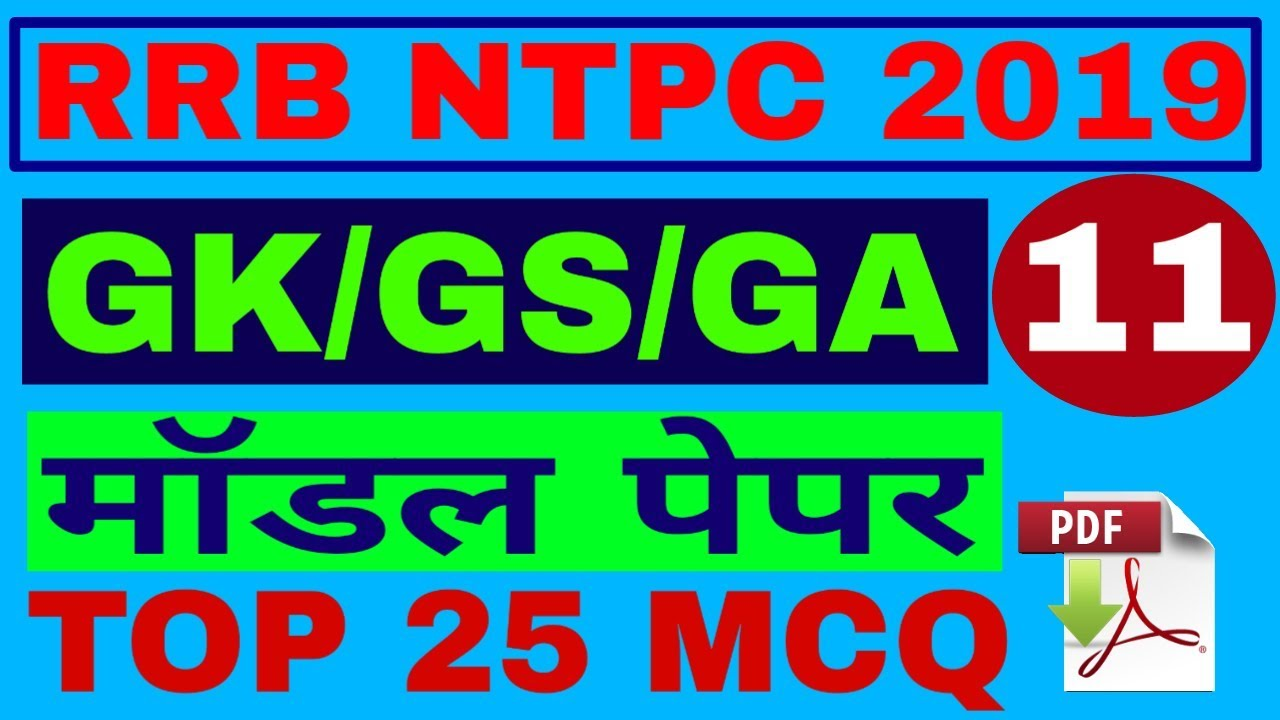 rrb ntpc gk pdf in hindi