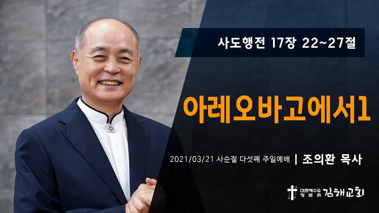 2021-03-21 사순절 다섯째 주일예배