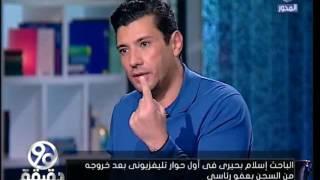 فيديو  إسلام بحيري: لو النفاق والظلم تجسد في شخص هيكون «السلفي»