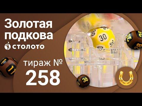 Золотая подкова 09.08.20 тираж №258 от Столото