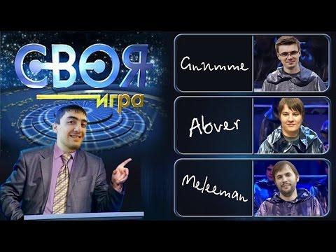 Своя игра. Гнумме, Абвер, Милимен. Кто же станет третьим финалистом?