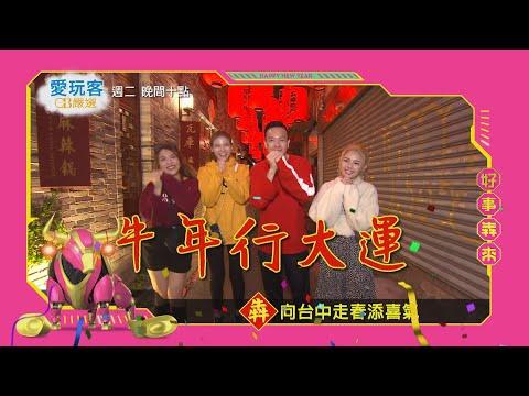 【愛玩客】#0209預告 犇向台中走春添喜氣!!