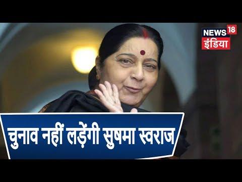 Sushma Swaraj नहीं लड़ेंगी 2019 लोकसभा | Breaking News