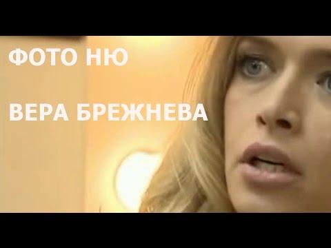 Вера Брежнева певица, актриса, телеведущая биография