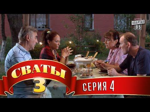 Сериал - Сваты 3 (3-й сезон, 4-я серия) комедия о любви и жизни, HD качество - Ruslar.Biz