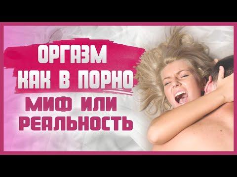 ОРГАЗМ У ЖЕНЩИНЫ КАК В ПОРНО. Можно ли испытать оргазм женщине, как в порно фильме? 18+