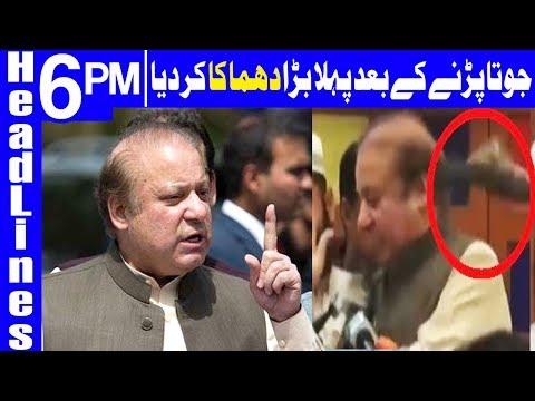 Nawaz Sharif hits back at Zardari and Imran Khan - Headlines 6 PM - 13 March 2018 - Dunya News