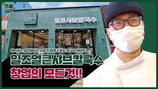 """샤브칼국수 창업의 새로운 신화_ """"일조얼큰샤브…"""