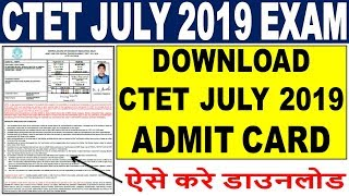 CTET July 2019 Admit Card Download Process || How to Download CTET July 2019 Admit Card - Check Link