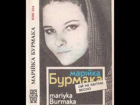 25-Марiя Бурмака - Тихо Дунай воду несе