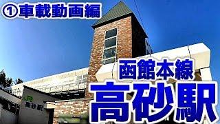 函館本線A08高砂駅①車載動画編