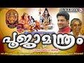 Download പൂജാമന്ത്രം | Pooja Manthram | Hindu Devotional Songs Malayalam | Madhubalakrishnan | S Janaki MP3 song and Music Video