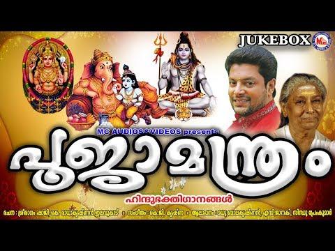 പൂജാമന്ത്രം | Pooja Manthram | Hindu Devotional Songs Malayalam | Madhubalakrishnan | S Janaki