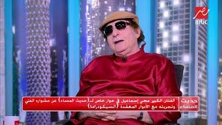 محيي إسماعيل: شريف عرفة لقبني بالعالمي