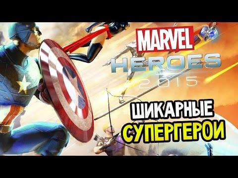 Marvel Heroes 2015 Прохождение На Русском — ШИКАРНЫЕ СУПЕРГЕРОИ