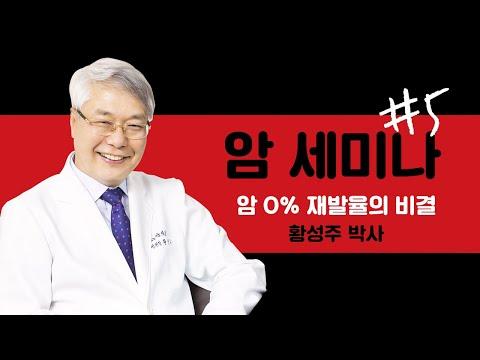 암 0% 재발율의 비결 [황성주 암세미나 #5]