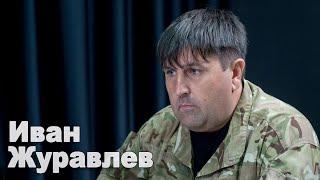 Мы доказали, что русские своих бросают - освободитель Славянска о боях на Донбассе