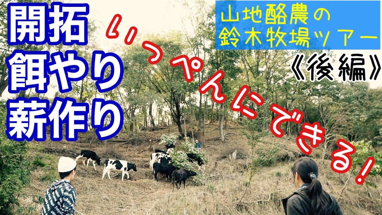 山地酪農の鈴木牧場見学ツアー《後編》みんなで薪集め!2020年10月26日