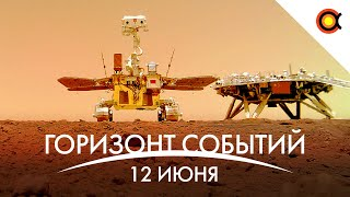 Мини-Starship от Relativity, Селфи китайского марсохода, Умирающая чёрная дыра: #КосмоДайджест 115