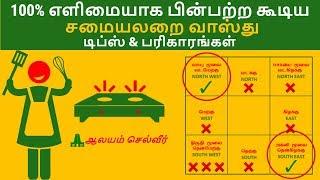 சமையலறை வாஸ்து டிப்ஸ் & பரிகாரங்கள்   Samayalarai Vastu in Tamil   Kitchen Vastu in Tamil