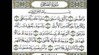 سورة الضحى مكرره الشيخ أحمد العجمي