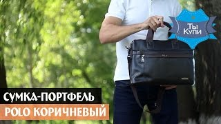 d6bbf907f64b Видеообзор мужской сумки-портфель Polo под формат А4 коричневая. Купить  сумку-портфель Polo