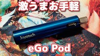 eGo Pod by Joyetech ~ eGo!生きとったんかワレ!(違)