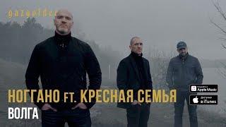 Download Ноггано ft. Крёстная Семья - Волга Mp3 and Videos